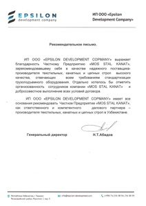 "ИП ООО ""EPSILON DEVELOPMENT COMPANY"""
